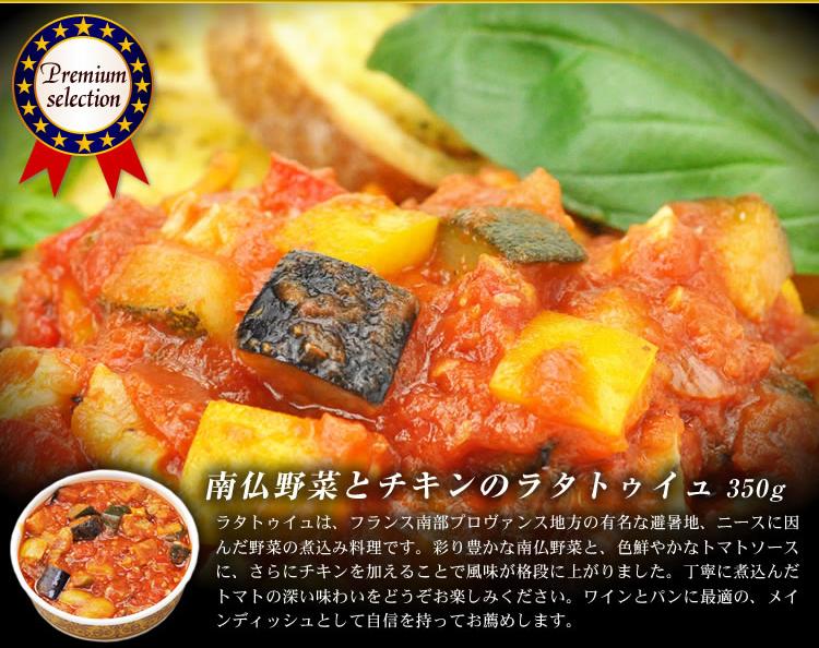 南仏野菜とチキンのラタトゥイュ