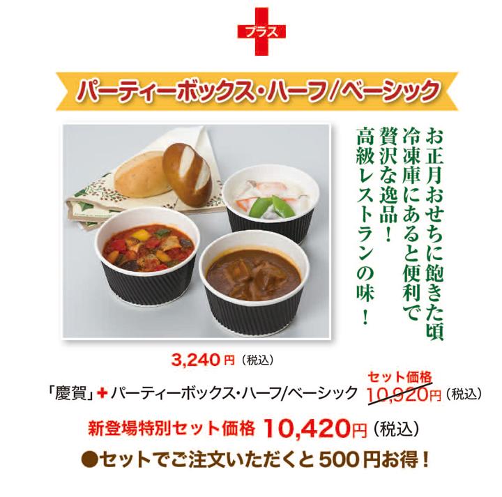 お一人様おせち料理「慶賀」+パーティーボックス・ハーフ/ベーシック